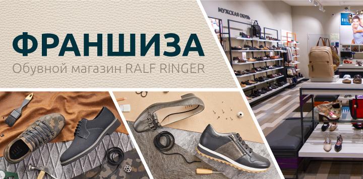 00540b807 RALF RINGER — крупнейший российский производитель и ритейлер обувидля  мужчин и женщин с полным набором компетенций в области производства и  продажи обуви.