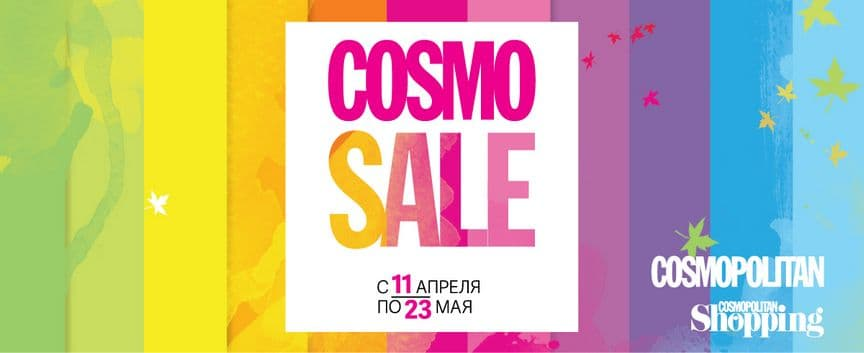 Cosmo SALE